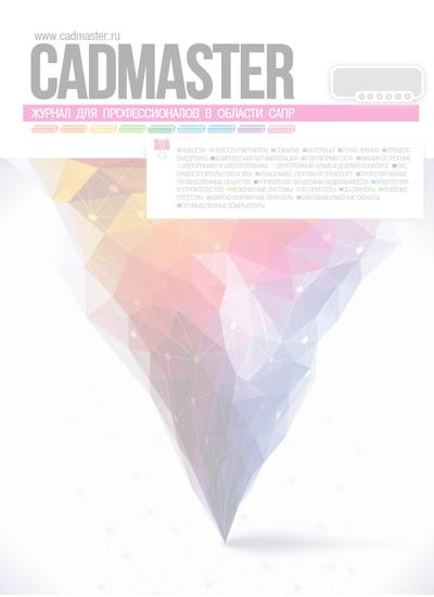 CADmaster №3(85) 2016