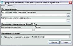 Рис. 1. Общий вид окна программы автоматизированного (пакетного) внесения документов в систему NormaCS Pro