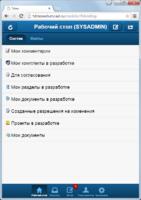 Общий вид TDMS (web-мобильный клиент)