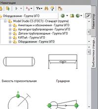 Рис. 5. Отображение состава базы данных в графическом виде
