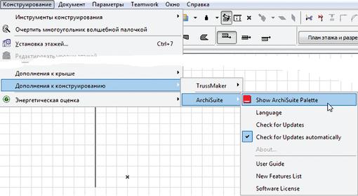 Рис. 1. Комплекс ArchiSuite - это тринадцать приложений к ArchiCAD, связанных единой панелью управления и расположенных в пункте меню Конструирование -> Дополнения -> ArchiSuite