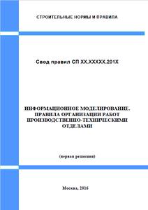 Обложка свода правил «Правила организации работ ПТО»