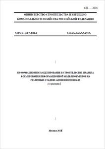 Обложка свода правил «Правила формирования информационной модели объектов на различных стадиях жизненного цикла»