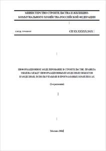 Обложка свода правил «Правила обмена между информационными моделями объектов и моделями, используемыми в программных комплексах»