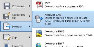 Рис. 7. Экспорт геометрической модели в формат STEP